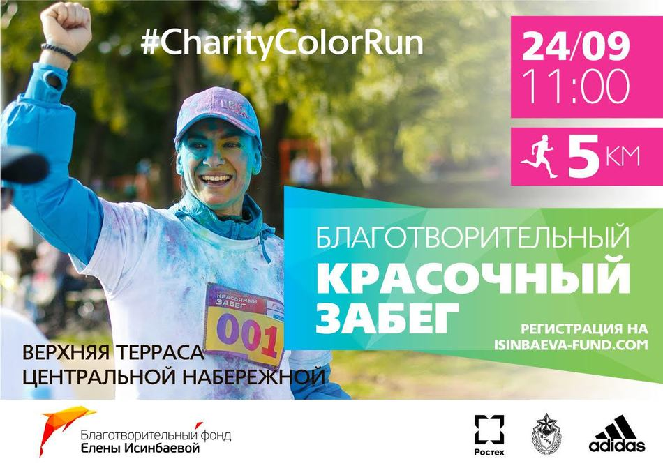 CHARITY COLOR RUN 2016