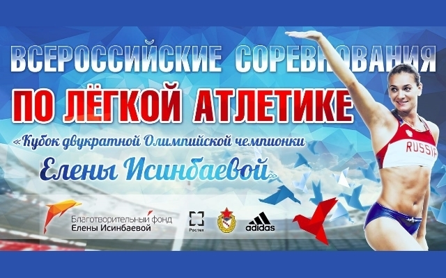 "All-Russia Athletics Competitions ""Isinbaeva Cup"""