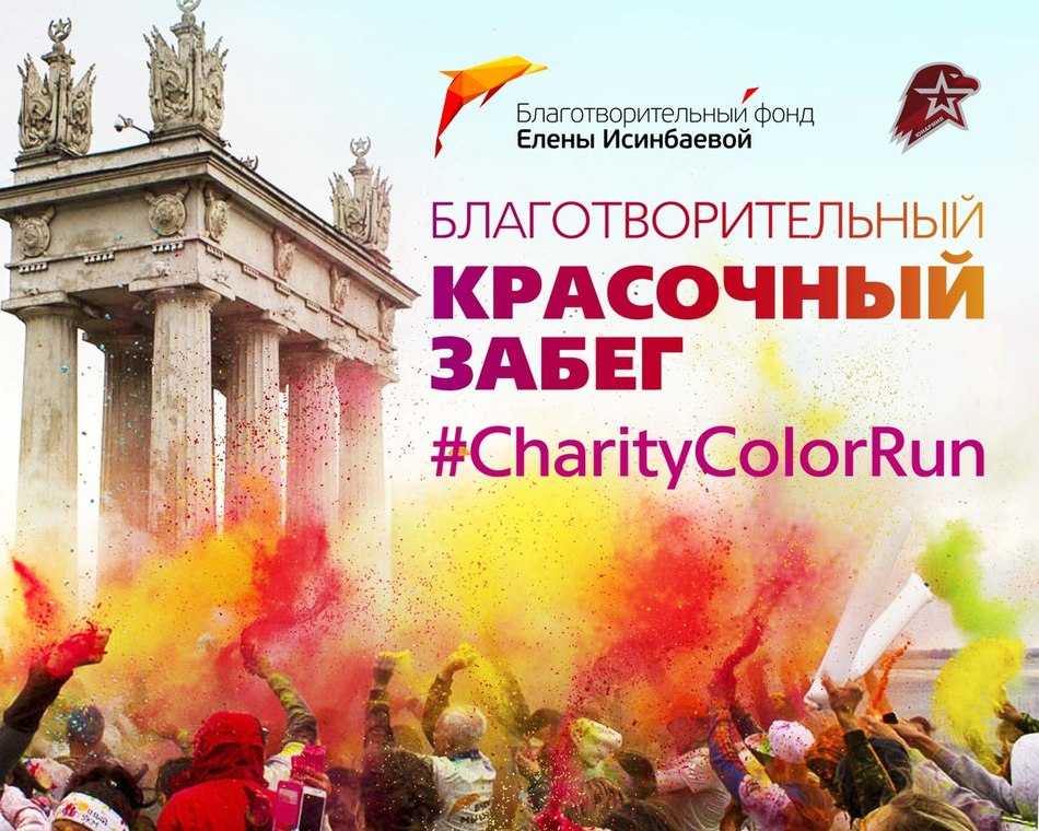 7 of October: Charity Color Run