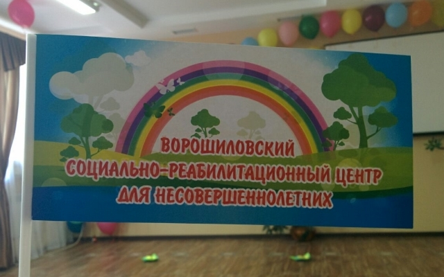 Opening of Voroshilovskiy social rehabilitation centre for under-18s.