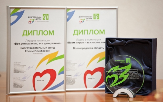 "Yelena Isinbayeva Charity fund – action leader in nomination ""all children are different, all children are equal"""