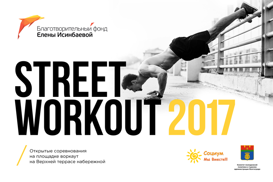 Open competitions « Street workout » on 9 of September