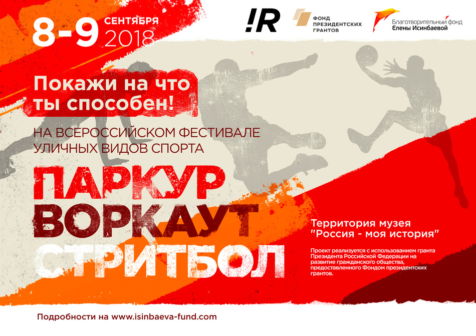 REGISTRATION FOR STREET SPORT FESTIVAL IS OPEN